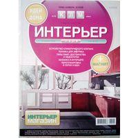 Спецвыпуск Кухня Идеи Вашего Дома 2008-03 журнал дизайн ремонт интерьер