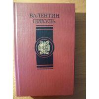 Валентин Пикуль Битва железных канцлеров. Исторические миниатюры