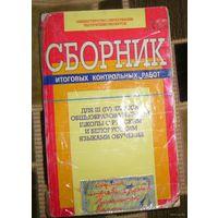 Сборник итоговых контрольных работ.Для 3(4) класса общеобразовательной школы с русским и белорусским языками обучения.