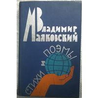 Владимир Маяковский  Стихи и поэмы