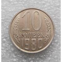 10 копеек 1980 СССР #012
