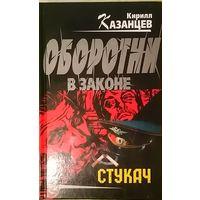 """Кирилл Казанцев """"Оборотни в законе. Стукач"""""""