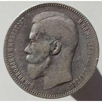 1 рубль 1897 **