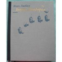 Жил. Любил. Борис Диодоров. Юбилейное издание