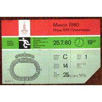 "Олимпиада 1980 года. Билет на футбол. Стадион ""ДИНАМО Минск"""