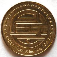 Алжир 50 сантимов 1988 года. 25 лет Центральному банку