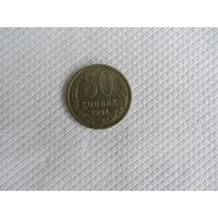 50 копеек 1974 медно-никелевый сплав