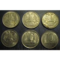 10 рублей 1993 года (легкий брак). Цена за 6 шт.