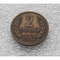 2 стотинки 1962 Болгария #04