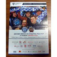2016 Динамо Минск - Куньлунь