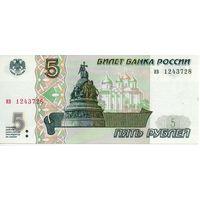 5 рублей 1997г РОССИЯ. Без обращения.Состояние - СУПЕР !!!