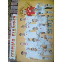 Постер сб.Беларусь-2010