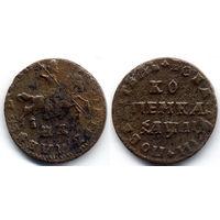 Копейка 1711 МД, Петр I