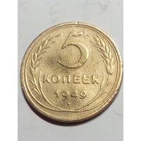 5 копеек 1949 г