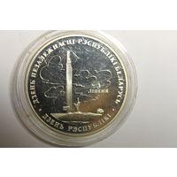 Беларусь - 20 рублей 1997 - День Независимости Ag