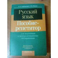 Русский язык. Пособие-репетитор для подготовки к ЦТ