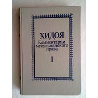 ХИДОЯ. (Комментарии мусульманского права) в 2 томах. /Том 1: Кн. I-VI/. 1994г.