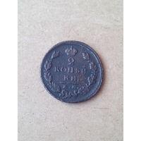 2 копейки 1822 г.(ЕМ ФГ).