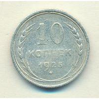 10 копеек 1925 года_состояние VF+