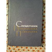 Справочник невропатолога психиатра