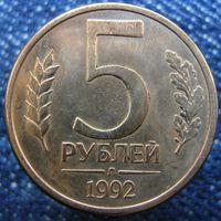 W: Россия 5 рублей 1992 (Л + М = две монеты одним лотом) МАГНИТНЫЕ (246)