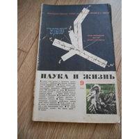 Журнал Наука и жизнь 1966г #9
