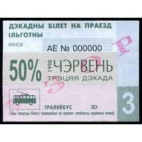Образец! Проездной билет - троллейбус, льготный, 3-я декада, Минск, 1998 год