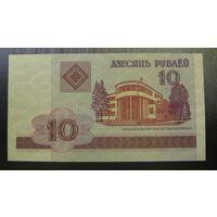 10 рублей ( выпуск 2000 ), серия ТВ