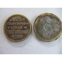 Печать из последних советских, на бел. языке, цена за одну.