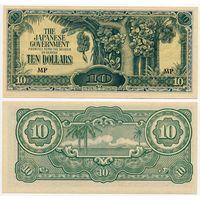 Малайя (Японская оккупация). 10 долларов (образца 1942 года, M7c, UNC)