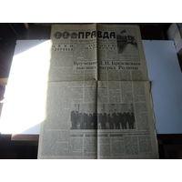 """Газета """"Правда"""",СССР,3 ноября 1982 года."""