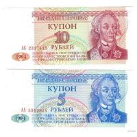 Приднестровье 5. 10 рублей 1994 год UNC (цена за 2 банкноты)
