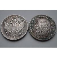 1 рубль 1796. Красивая копия