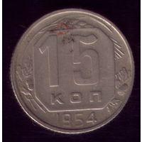 15 копеек 1954 год