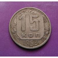 15 копеек 1953 года СССР #09