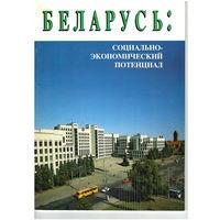 Беларусь: социально-экономический потенциал