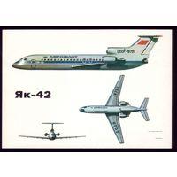 Крылья Аэрофлота Як-42