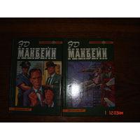 Э.Макбейн.87-полицейский участок.Собрание произведений в 2-х томах.