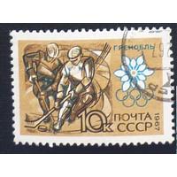 1967, СССР  К Х зимним Олимпийским играм в Гренобле (Франция). спорт Хоккей
