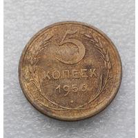 5 копеек 1956 года СССР #15