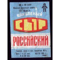 Этикетка Сыр Росийский