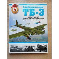 Бомбардировщик ТБ-3. Воздушный суперлинкор Сталина.