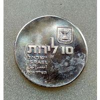 Израиль. 10 лир, 1974. 26 лет Независимости