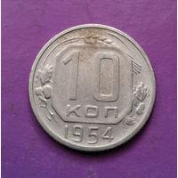 10 копеек 1954 года СССР #03