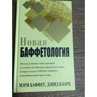 Уоррен Баффет, 6 книг: Новая баффетология, Практическая баффетология и др