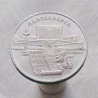 5 рублей 1990 Матенадаран