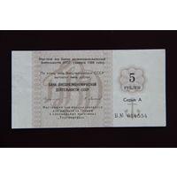 СССР 5 рублей 1989 Внешторгбанк