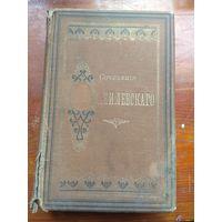 Сочинения Данилевского. 1892