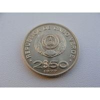 Кабо-Верде.  2,5 эскудо 1977 год  KM#18