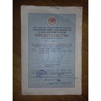 СССР. Свидетельство на промышленный образец изобретения (патент) 1977 год